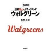 世界No.1のドラッグストア ウォルグリーン 改訂版 [単行本]