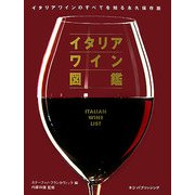 イタリアワイン図鑑 [単行本]
