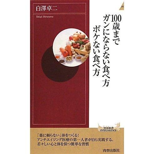 100歳までガンにならない食べ方ボケない食べ方(青春新書INTELLIGENCE) [新書]