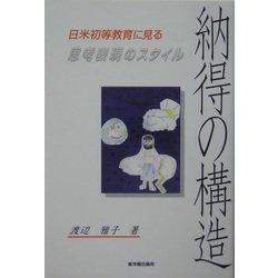 納得の構造―日米初等教育に見る思考表現のスタイル [単行本]