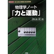 物理学ノート「力と運動」(I・O BOOKS) [単行本]