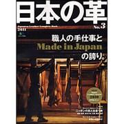 日本の革 No.3-Japanese Leather Complete Book(エイムック 2063) [ムックその他]