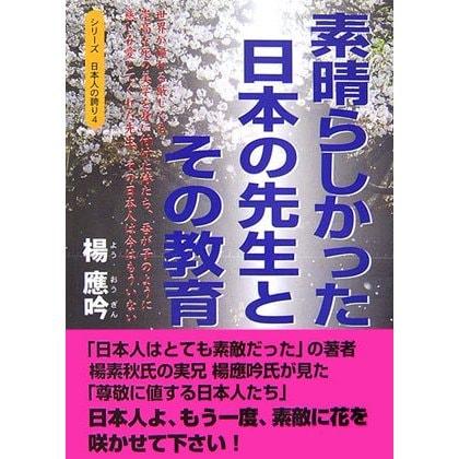素晴らしかった日本の先生とその教育 [単行本]