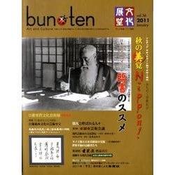 文化展望 vol.36(2011January) [全集叢書]