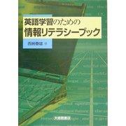 英語学習のための情報リテラシーブック [単行本]
