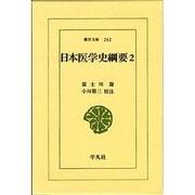 日本医学史綱要 2(東洋文庫 262) [文庫]