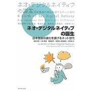 ネオ・デジタルネイティブの誕生―日本独自の進化を遂げるネット世代 [単行本]