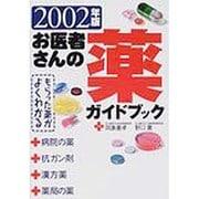 お医者さんの薬ガイドブック 2002年版 [単行本]