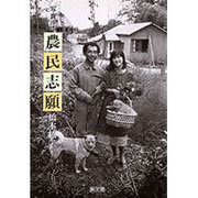 写真ルポ 農民志願 [単行本]