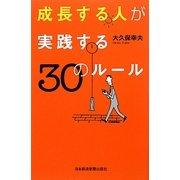 成長する人が実践する30のルール [単行本]