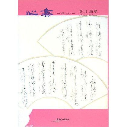 心書(アルカディアシリーズ―アポロンブックス) [全集叢書]