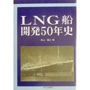 LNG船開発50年史 [単行本]