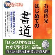 石飛博光はじめての書道-DVDでやさしくわかる! [単行本]