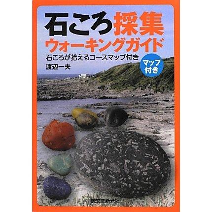 石ころ採集ウォーキングガイド―石ころが拾えるコースマップ付き [全集叢書]