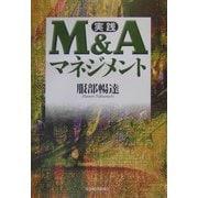 実践 M&Aマネジメント [単行本]