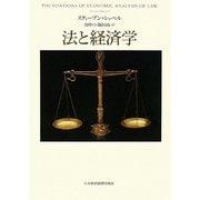 法と経済学 [単行本]