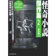 怪奇小説傑作集〈2〉英米編2 新版 (創元推理文庫) [文庫]
