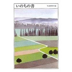 いのちの書(ちくま哲学の森〈4〉) [文庫]