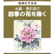 簡単にできる 水墨・墨彩画で四季の花を描く [単行本]