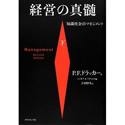 経営の真髄〈下〉―知識社会のマネジメント [単行本]