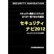 セキュリティナビ〈2012〉 [単行本]