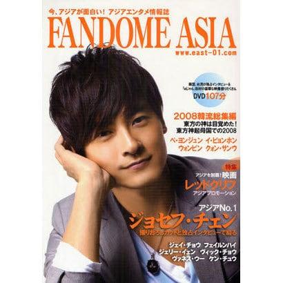 FANDOME ASIA-今、アジアが面白い!アジアエンタメ情報誌 [単行本]
