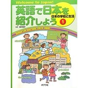 英語で日本を紹介しよう〈1〉日本の学校と生活―Welcome to Japan! [単行本]
