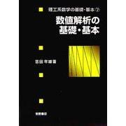 数値解析の基礎・基本(理工系数学の基礎・基本〈7〉) [全集叢書]