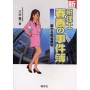 新税理士・春香の事件簿-変わる税金裁判 [単行本]