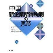 中国新企業所得税制の実務 [単行本]