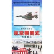 航空観閲式 百里基地 自衛隊記念日