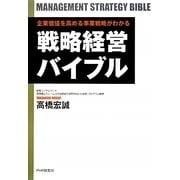戦略経営バイブル―企業価値を高める事業戦略がわかる [単行本]