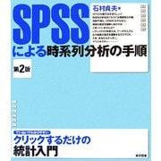 SPSSによる時系列分析の手順 第2版 [単行本]