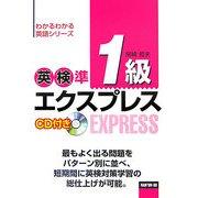 英検準1級エクスプレス(わかるわかる英語シリーズ) [単行本]