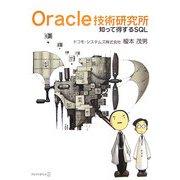 Oracle技術研究所―知って得するSQL [単行本]