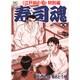 寿司魂 5巻(ニチブンコミックス) [コミック]