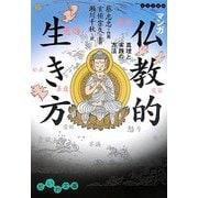マンガ仏教的生き方―真理と実践の方法(だいわ文庫) [文庫]