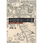 中国都市の形象―宋代都市の景観をよむ [単行本]