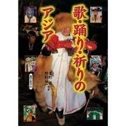 歌・踊り・祈りのアジア(遊学叢書 10) [全集叢書]