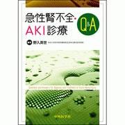 急性腎不全・AKI診療Q&A [単行本]