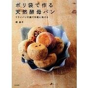 ポリ袋で作る天然酵母パン―フライパンや鍋で手軽に焼ける [単行本]