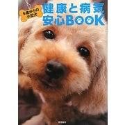 5歳からの小型犬 健康と病気 安心BOOK [単行本]