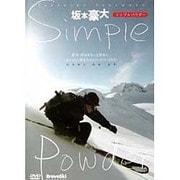 坂本豪大シンプルパウダー[DVD]-新雪・深雪をもっと簡単に、カッコよく滑るためのスキー技術ハウツー