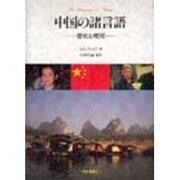 中国の諸言語―歴史と現況