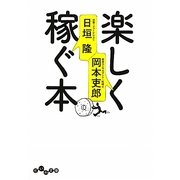 楽しく稼ぐ本(だいわ文庫) [文庫]