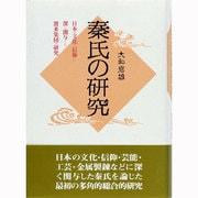 秦氏の研究―日本の文化と信仰に深く関与した渡来集団の研究 [単行本]