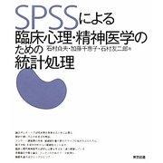 SPSSによる臨床心理・精神医学のための統計処理 [単行本]