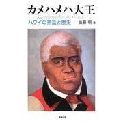 カメハメハ大王―ハワイの神話と歴史 [単行本]
