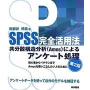 SPSS完全活用法 共分散構造分析(Amos)によるアンケート処理 第2版 [単行本]