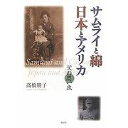 サムライと綿 日本とアメリカ―父の思い出 [単行本]